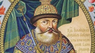 видео Внутренняя и внешняя политика царя Михаила Фёдоровича Романова