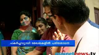 """Safe Thiruvananthapuram  project  :Trivandrum News: Chuttuvattom 7th Dec  2013 ചുറ്റുവട്ടം"