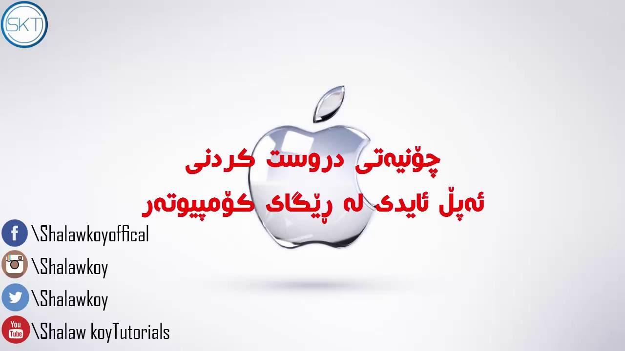 چۆنیهتی دروست كردنی ئهپڵ ئایدی لهسهر كۆمپیوتهر-how to create Free Apple ID