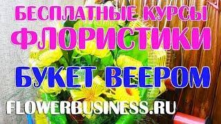 Курсы флористики бесплатно букет веером своими руками из хризантем