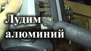 видео Пайка алюминия своими руками