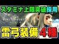 【MHW】必須スキル解説!スタミナ上限突破が強い!おすすめの雷弓装備4種【モンハンワールド】