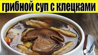 Грибной суп с клецками.Грибной суп из сушеных грибов.