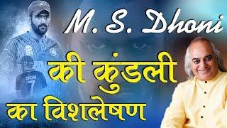 M.S. Dhoni की कुंडली का विशलेषण - Pandit Ajai Bhambi
