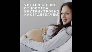 PRenaTest- установление отцовства во время беременности