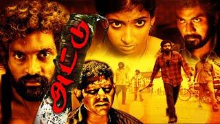 Tamil Blockbuster Movie||Full Length HD || Super Hit Movies || Action Movie (Attu)#NEWTAMIL MOVIES
