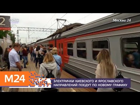 Расписание электричек Киевского и Ярославского направлений изменится - Москва 24
