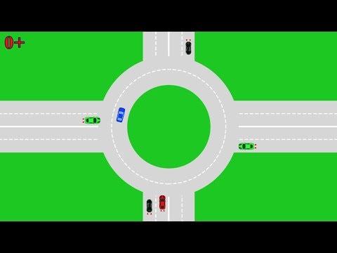 Правила проезда перекрёствков с круговым движением. Левостороннее движение! 0+