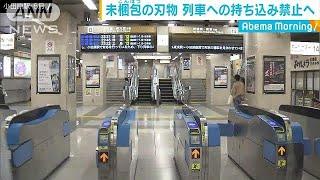 国土交通省 列車に梱包なしの刃物持ち込み禁止へ(18/11/08)