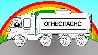 Мультфильмы для детей про машинки и цвета. Волшебная Радуга. Бензовоз