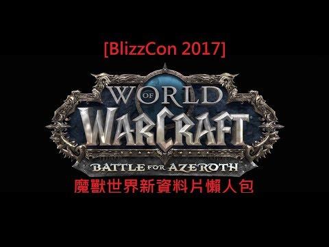 [BlizzCon 2017] 魔獸世界新資料片懶人包