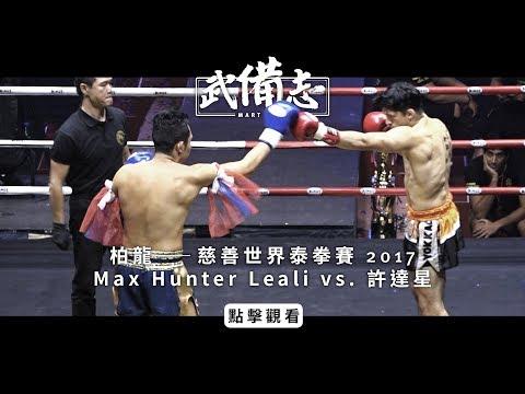 【泰拳完整比賽】柏龍—慈善世界泰拳賽:Max Hunter Leali vs. 許達星