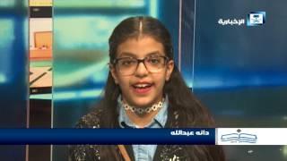 أصدقاء الإخبارية - دانه عبدالله