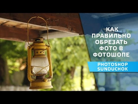 Как правильно обрезать фото в фотошопе   Обрезаем фотографию с тенью или отражением
