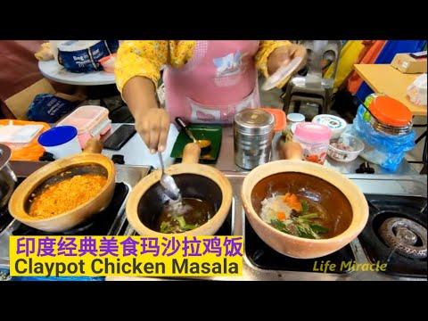 槟城美食印度玛撒拉砂煲咖哩鸡饭-malaysia-penang-food-chicken-masala-claypot-curry-rice