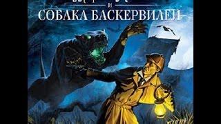 прохождения игры Шерлок Холмс и собака баскервиллей 1