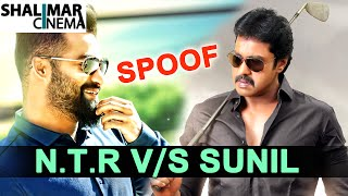 Sunil Funny Counter to Jr.N.T.R Emotional Dialogues || Telugu Latest Comedy spoofs