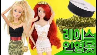 레이스로 인형옷만들기 모음집 만화인형극 어린이채널♡모모토이즈 모모TV