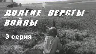 ДОЛГИЕ ВЕРСТЫ ВОЙНЫ | 3 СЕРИЯ | Военная драма | Золото БЕЛАРУСЬФИЛЬМА