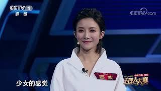 [2019主持人大赛]董卿赞蔡紫主持风格少女感满满 清新脱俗  CCTV