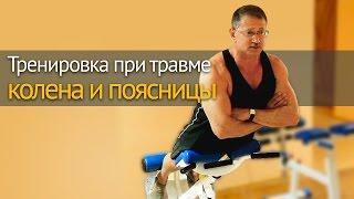 Тренировка при травме колена и поясницы - какие упражнения и как выполнять(Константин Графов, тренер-реабилитолог, показывает упражнения, которые можно выполнять спортсменам при..., 2014-10-16T05:46:10.000Z)