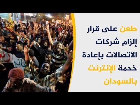 ???? وزارة العدل السودانية تطعن على قرار محكمة الخرطوم الذي يلزم شركات الاتصالات بإعادة خدمة الإنترنت  - 18:53-2019 / 7 / 14