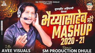 BhaiyyaSaheb More ¦ Ahirani Mashup 2020-21 ¦ SM Production Dhule