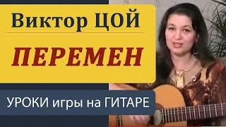 В.Цой -