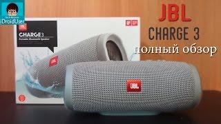 JBL CHARGE 3 - самий повний огляд найкращої бездротовий колонки