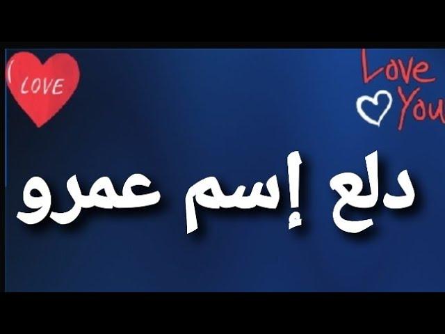 دلع إسم عمرو Youtube