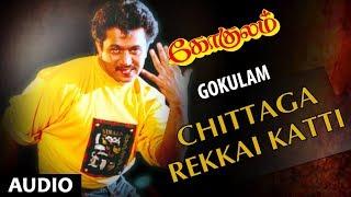 Chittaga Rekkai Katti Song | Gokulam Tamil Movie Songs | Arjun, Jayaram, Bhanupriya | Sirpi