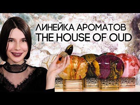 ПАРФЮМЕРИЯ THE HOUSE OF OUD ☆ ОБЗОР АРОМАТОВ ОТ НОВОГО НИШЕВОГО БРЕНДА