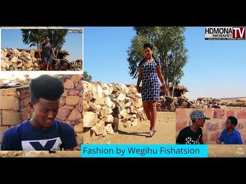 HDMONA - ፋሽን ብ ወጊሑ ፍስሃጽዮን  Fashion by Wegihu Fshatsion - New Eritrean Comedy 2018