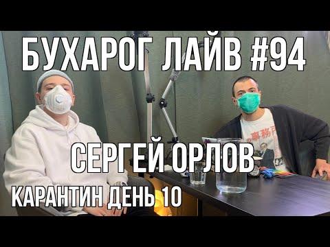 Бухарог Лайв #94: Сергей Орлов   KapaHTuH день 10