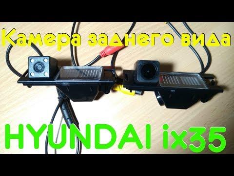 Камера FULL HD CCD заднего вида HYUNDAI ix35