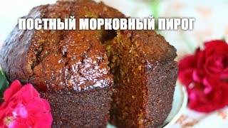 Постный морковный пирог — видео рецепт