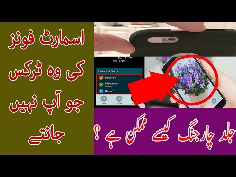 Smart Phones tricks you don't know by Anchor Beat Official