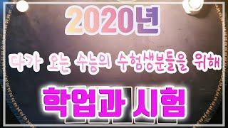 (타로:학업) 2020년 수험생분들을 위한 학업 및 시험운
