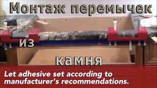 Инструмент для монтажа каменных перемычек
