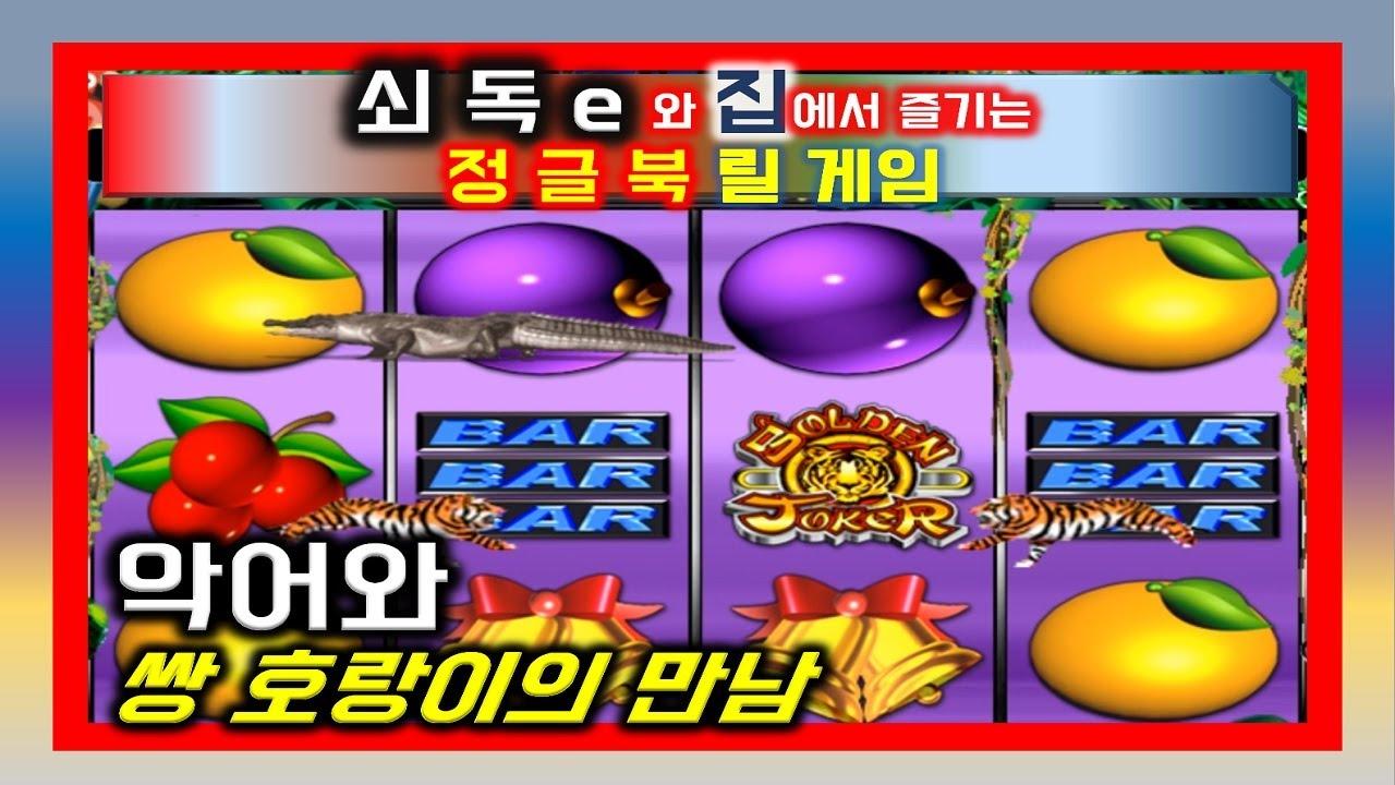 Jungle Books Demo Mode Slot Machine