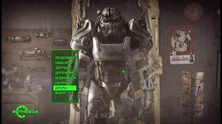 Fallout 4 (Через Playkey) Выживание.Ближний Бой.Начало пути.Часть 1.1