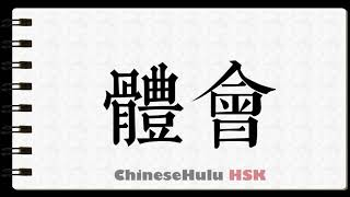 How to Write experience in HSK Chinese 3