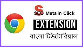 SEO Meta in 1 Click Chrome Extension - SEO Extensions for Chrome - SEO Bangla Tutorial