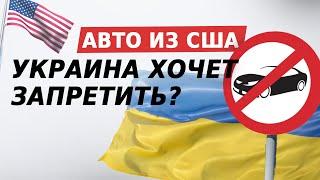 Почему скоро вы не сможете купить авто из США? Подали жалобу на правительство Украины!