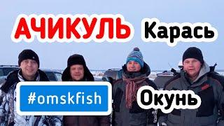 АЧИКУЛЬ. Карась зимой и окунь. Зимняя Рыбалка в Омской области. Клюёт на всё #OmskFish