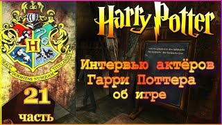 HP5-21 Интервью актёров из Гарри Поттера об игре