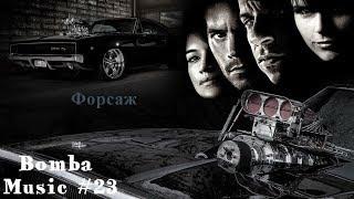 Форсаж - Bomba Music # 23 (в конце прикол)