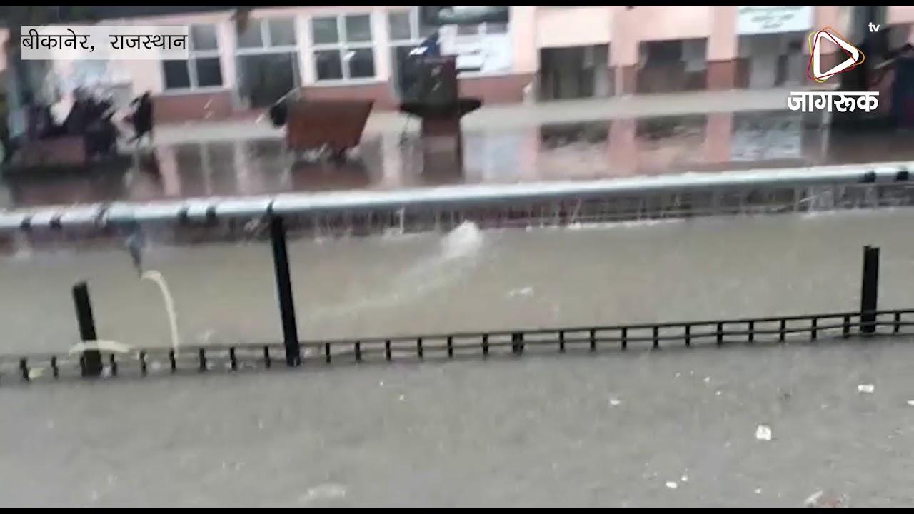 बीकानेर में मध्य रात्रि के बाद से भारी बारिश लगातार