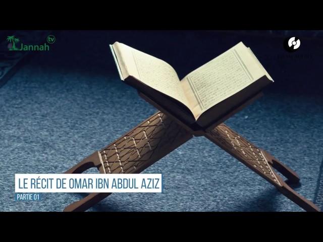 La vie de Omar Ibn AbdelAziz - 1ère partie