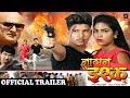 nadaan ishq ba official trailer anjana singh ashish kumar amp priti kumari bhojpuri movies 2019